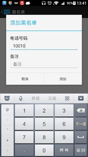 玩工具App|短信拦截-SMSBlocker免費|APP試玩