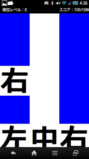 左右プッシュゲーム(left or right )