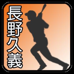 プロ野球読売巨人軍長野久義選手応援アプリ【無料アプリ】