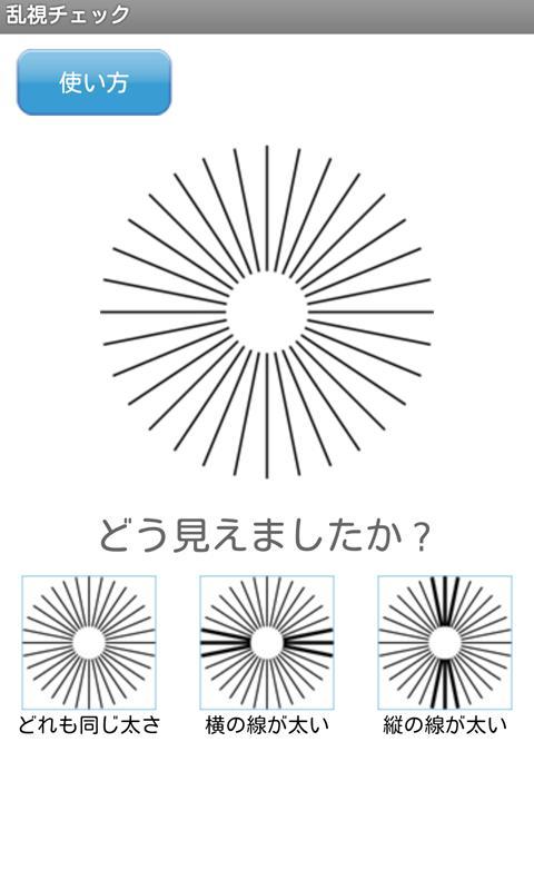 乱視チェック~いつでも手軽に視力チェック&目の体操~ - screenshot