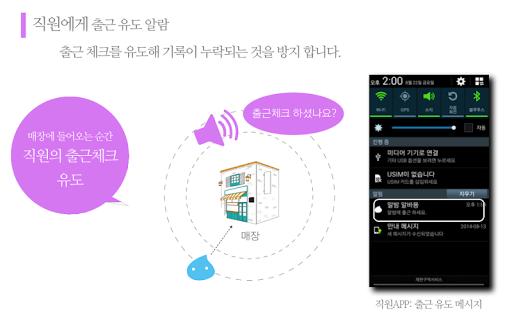 玩生產應用App|알밤 - 직원(알바)용 - 출퇴근 기록기免費|APP試玩