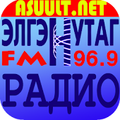 Mongol ЭлгэнНутаг Радио FM96.9