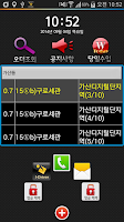 Screenshot of 아이드라이버(아이콘소프트 대리운전 앱)
