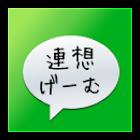 Association Game icon