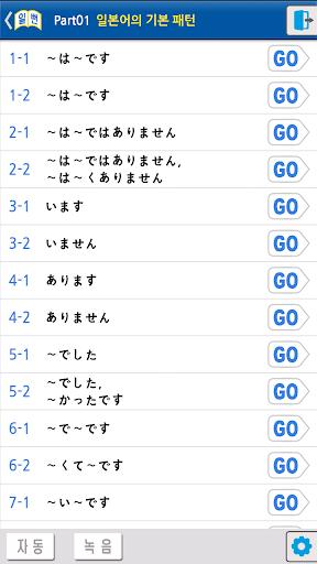 【免費教育App】일본어는 뻔한 패턴의 반복이다 Full-APP點子
