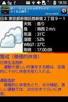 Screenshot of 熱中症チェッカー