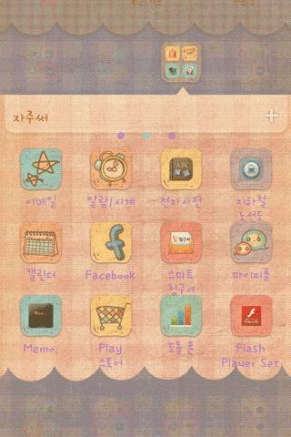 폰꾸미기 고런처 쏘녀시리즈 테마 2탄 - screenshot