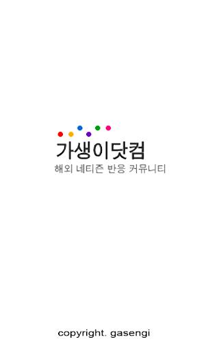 가생이닷컴