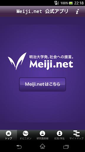Meiji.net 公式アプリ-明治大学発 社会への提言。