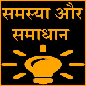 Image result for समस्या के समाधान