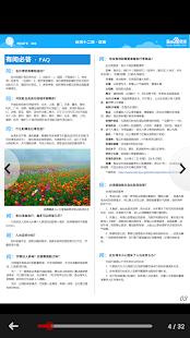 玩免費旅遊APP 下載台湾旅行攻略 app不用錢 硬是要APP