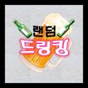 랜덤드링킹(술자리 술게임) icon