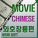 MOVIE CHINESE wahojangryong logo