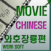 MOVIE CHINESE wahojangryong