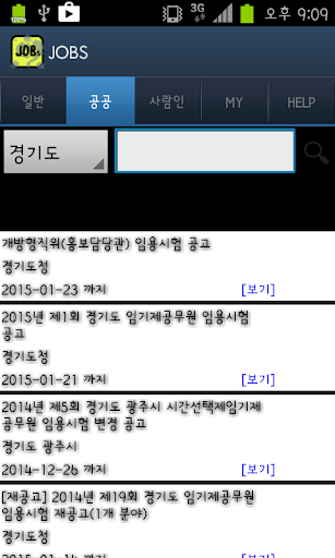 玩生活App|백수잡스(work)免費|APP試玩