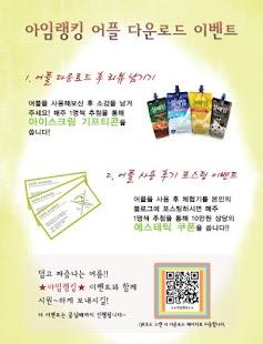 ★내가 랭킹이다 - 아임랭킹★훈남훈녀 필수어플 - screenshot thumbnail