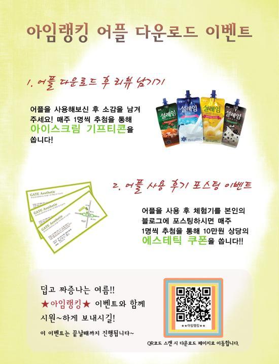 ★내가 랭킹이다 - 아임랭킹★훈남훈녀 필수어플 - screenshot