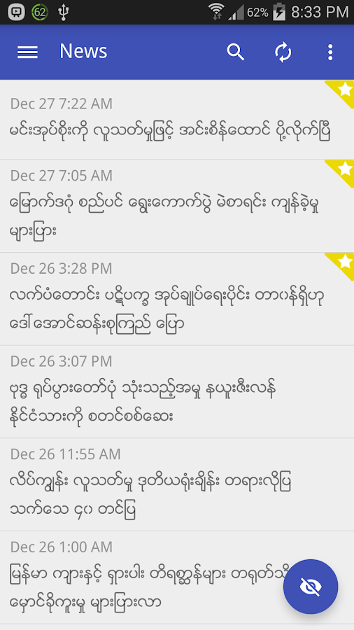 Myanmar RSS Reader- screenshot
