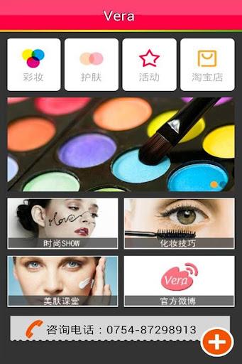 玩免費商業APP|下載彩妆网 app不用錢|硬是要APP