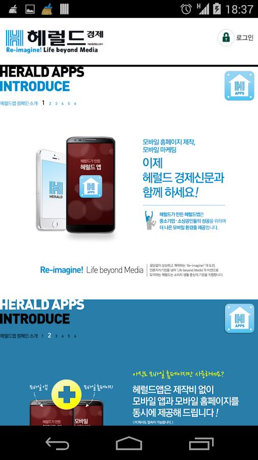 헤럴드앱(무료 모바일홈피&어플 제작신청) - screenshot