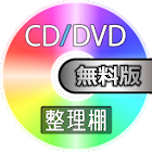 CD/DVD整理棚 無料版 icon