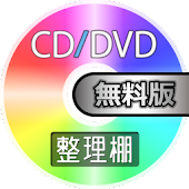 CD/DVD整理棚 無料版