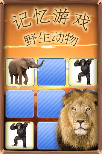 野生动物图片记忆游戏