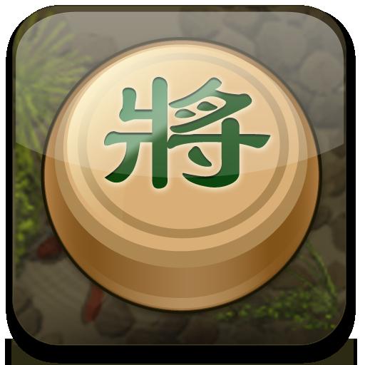 QQ中国象棋