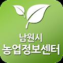 남원시농업정보센터 icon