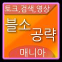 블레이드앤소울 매니아 공략 검색 즐겨찾기 icon