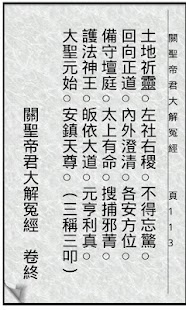 關聖帝君大解冤經 - screenshot thumbnail