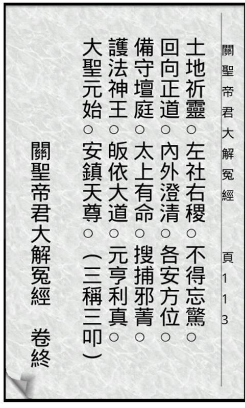 關聖帝君大解冤經 - screenshot