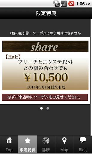 【免費生活App】美容室share-APP點子
