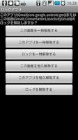 Screenshot of Lock App