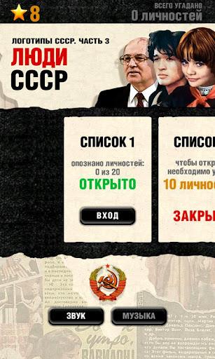 Логотипы СССР-3. Люди СССР