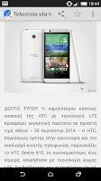 Screenshot of Greek Tech News