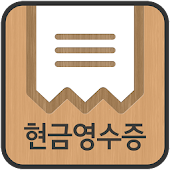 사업자 현금영수증 발행 앱 (무료) – 페이앳