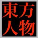東方人物辞典 icon