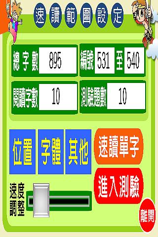 玩免費教育APP|下載油漆式速記法-超右腦日文檢定N5級試用版 app不用錢|硬是要APP