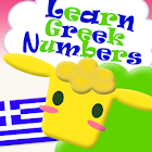 Learn Greek Numbers icon