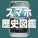 スマホ歴史図鑑 icon
