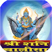 Shani Dev Audio : 3D App
