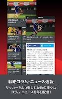 Screenshot of LEGENDS STADIUM 〜サッカー動画・ハイライト〜