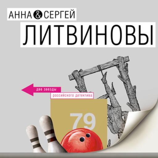 Боулинг-79. А. и С.Литвиновы LOGO-APP點子