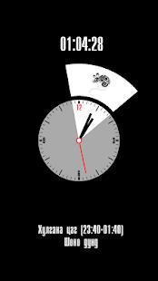 Монгол цаг