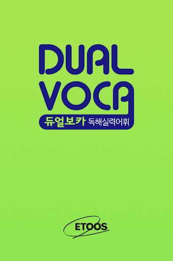 Dual Voca - 독해실력어휘 무료버전