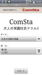 大人の常識社会ドリル3 ComSta