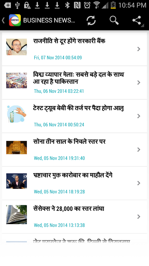Samachar- The Hindi News App- screenshot