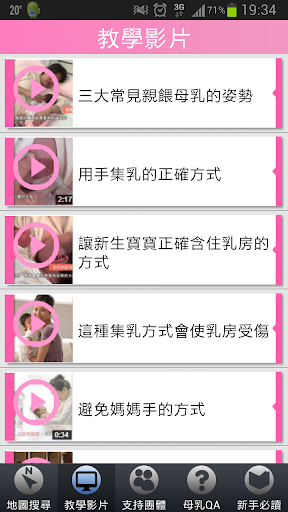 【免費健康App】母乳一指通for Phone-APP點子