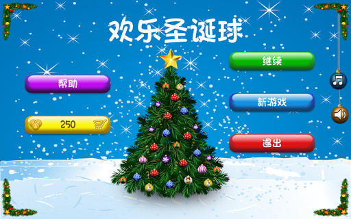 歡樂聖誕球 - 2015